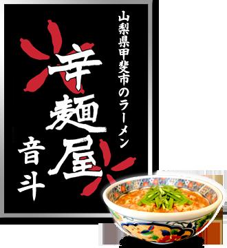 甲斐市 ラーメン【辛麺屋音斗・からめんやおんと】